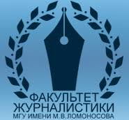 Официальный сайт Факультет журналистики МГУ Официальный логотип факультета журналистики МГУ