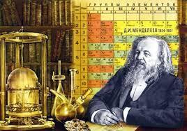 Периодический закон Менделеева и периодическая система химических  Периодический закон Д И Менделеева и периодическая система химических элементов