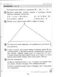Итоговая контрольная работа по математике класс Система обучения  Контрольная работа 4 класс занков по теме площадь прямоугольного треугольника