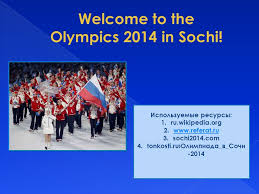 the olympic games are the world s brightest event the motto of  27 Используемые ресурсы 1 ru org 2 referat ru referat ru 3 sochi2014 com 4 tonkosti ru›Олимпиада в Сочи 2014