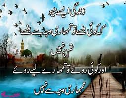 Quotes On Life और Death In Urdu Funny डेस्कटॉप फोटोs Impressive Urdu Quotes About Death