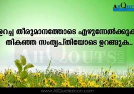 Image of: Inspirational Quotes Inspirational Malayalam Quote Life Quote Malayalam Life Inspiration Quotes And Malayalam Quotes Daily Quotes Picture Inspirational Malayalam Quote Swami Vivekananda Inspiring Quotes In