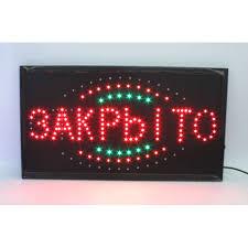 🤑 Cветодиодная табличка Открыто 24 часа <b>58х33 см</b>