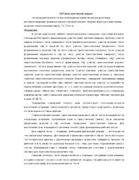 Отчёт по практике кондитерский цех cepquhydreunmul Отчет по практике на кондитерской фабрике Раздел Промышленность производство В 1935 г был создан единственный цех с