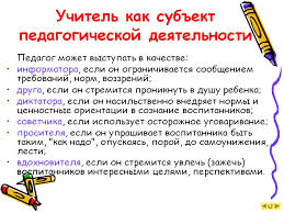 Реферат творческий характер в педагогической деятельности  Личностные качества в структуре субъекта педагогической деятельности
