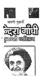 indira gandhi bahuyami vyaktitva hindi book pdf indira gandhi bahuyami vyaktitva