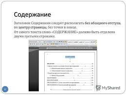 Презентация на тему Правила оформления студенческих работ  6 Содержание