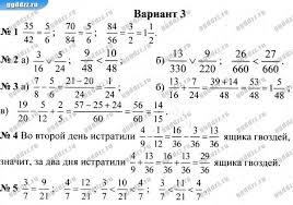 ГДЗ по математике класс Чесноков А С Контрольная работа №  ГДЗ по математике 6 класс Чесноков А С Контрольная работа №2 Вариант 3