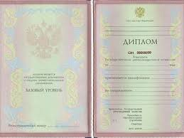 Купить диплом ПТУ училища лицея в Москве Диплом с приложением нового образца с 2004 г
