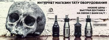 интернет магазин тату оборудования Tattoo Family Tattoo Moscow