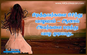 Inspirational Quotes On Life And Love In Tamil Love Quotes Everyday