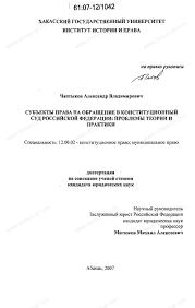 Диссертация на тему Субъекты права на обращение в Конституционный  Диссертация и автореферат на тему Субъекты права на обращение в Конституционный Суд Российской Федерации