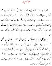 tolerance essay in urdu   writefictionwebfccom tolerance essay in urdu   run fit
