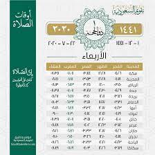 أوقات الصلاة يوم الأربعاء 1 ذي الحجة 1441هـ - تقويم السعودية