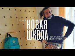 21 Shop <b>Gosha Orekhov</b> - YouTube