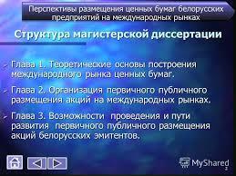 Презентация на тему Магистрант Бутыло А В Научный руководитель  2 Структура магистерской диссертации