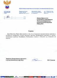 Титульный лист МФПА Бланки МФПУ Синергия Преддипломная практика