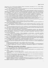 ГОСТ Система стандартов по информации библиотечному и  ГОСТ 7 9 95 Страница 6