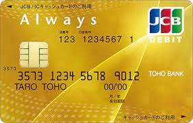 東邦 オールウェイズ カード