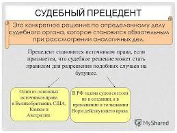 Судебная практика как исто База фотографий Судебная практика как источник права в россии курсовая