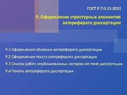 Презентация Автореферат Требования ГОСТ Р 7 0 11 2011 9 1 Оформление обложки автореферата диссертации