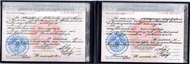 Национальный информационный центр Соглашение о взаимном  Республика Беларусь