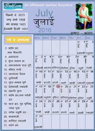 July 2016 Indian Calendar Hindu Calendar