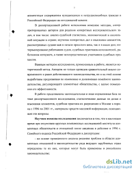 регулирование алиментных отношений в Российской Федерации и  Правовое регулирование алиментных отношений в Российской Федерации и проблемы их совершенствования