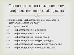 Реферат информационное общество в россии > найдено и доступно Реферат информационное общество в россии