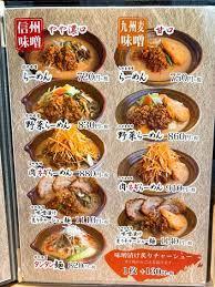 麺 場 田所 商店