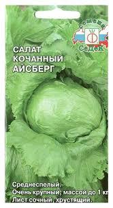 Страница 13 - <b>семена</b> зелени и пряностей - goods.ru