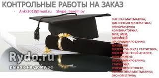 Контрольные курсовые недорого по физике и математике и  Контрольные курсовые недорого по физике и математике и техническим дисциплинам