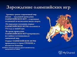 Презентация на тему История олимпийских игр теоретический урок  4 Зарождение олимпийских