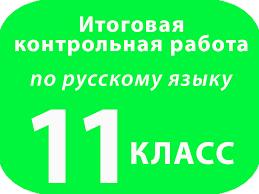 КР Русский Подготовка к ЕГЭ Итоговая контрольная работа по русскому языку 11 класс
