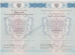 Купить диплом врача косметолога по низкой цене goznak diplom Диплом тех кол 2011 2013