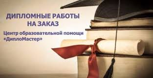 Архив Диплом Дипломная Работа Написание подготовка курсовых  Диплом Дипломная Работа Астана изображение 3