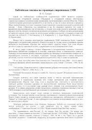 Библейская лексика на страницах современных СМИ реферат по русской  Это только предварительный просмотр