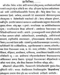 sanskrit essay books online fresh essays essays in sanskrit on various topics i help to study useful information for students essay about love of mother essay service