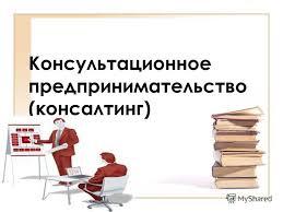 Презентация на тему Консультационное предпринимательство  1 Консультационное предпринимательство консалтинг