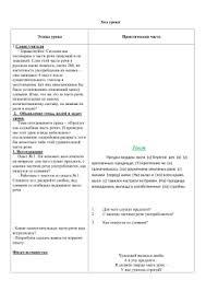Контрольная работа по теме Предлог  Ход урока schoolrm ru