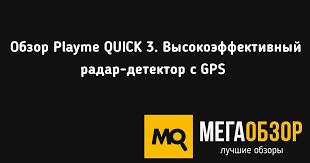 Обзор <b>Playme QUICK</b> 3. Высокоэффективный <b>радар</b>-<b>детектор</b> с ...