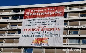 Αποτέλεσμα εικόνας για ΠΑΜΕ απεργία 17 Μάη