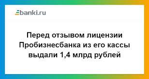 Перед отзывом лицензии Пробизнесбанка из его кассы выдали млрд  Перед отзывом лицензии Пробизнесбанка из его кассы выдали 1 4 млрд рублей Банки ру