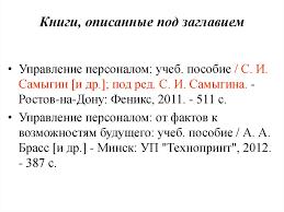 Актуальность темы дипломной работы в сфере юриспруденции   авторов Книги описанные под заглавием