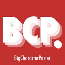大字報 Big-character Poster
