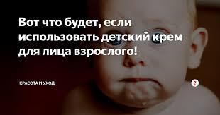 Вот что будет, если использовать <b>детский крем для лица</b> ...