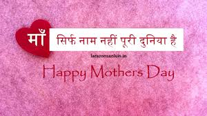 Emotional Mothers Day Quotes Poem Shayari Thoughts Status In