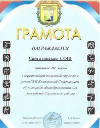 Сайт Сайгатинской школы Наши достижения Диплом участника xv районных соревнований Школа безопасности
