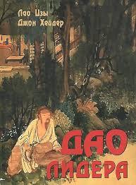 <b>Дао лидера</b> - <b>Лао-Цзы</b> | Купить книгу с доставкой | My-shop.ru