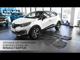 Автомобильные <b>коврики салона</b> для Renault Kaptur 2016 ...